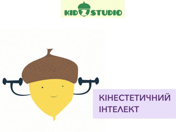 kinestetic-intellect