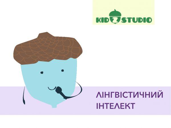 lingvistic-intellect